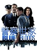 警察世家第一季/警脈相承第一季/藍血第一季/Blue Bloods Season 1