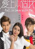 愛上兩個我/Fall in Love With Me