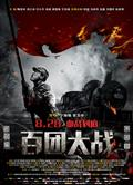 百團大戰/The Hundred Regiments Offensive