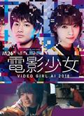電影少女2018/電影少女真人版/VIDEO GIRL AI 2018