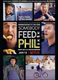 菲爾來蹭飯第一季/Somebody Feed Phil Season 1