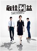 最佳利益DVD/Best Interest